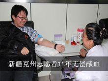 新疆克州志愿者11年无偿献血
