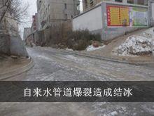 西宁南川东路八中段自来水管道爆裂造成结冰