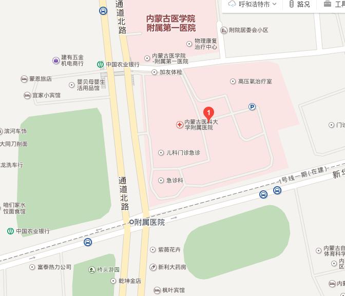 内蒙古医科大学附属医院就诊指南