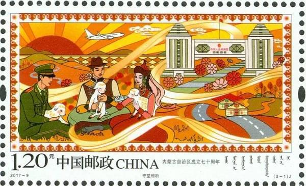 2017年5月内蒙古将发行新邮票