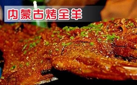呼和浩特五一旅游吃什么?内蒙古七大美食