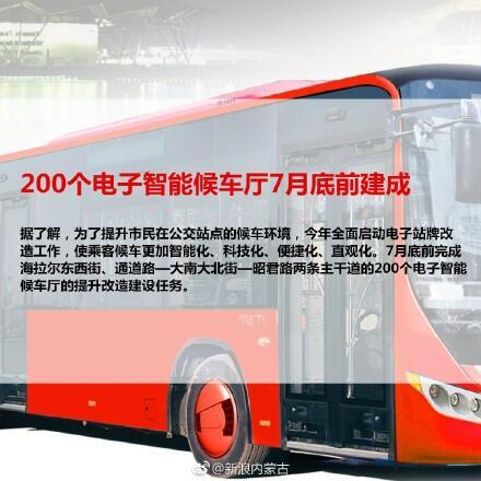 2017呼和浩特公交新举措