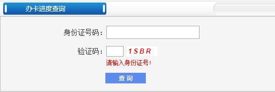 惠州社保卡办理进度查询(附查询入口)