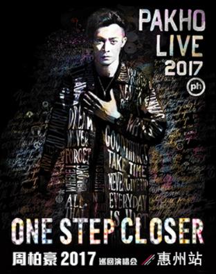 2017周柏豪惠州演唱会歌单