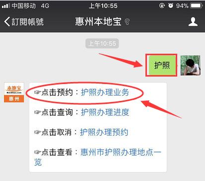 在惠州办理护照需要多长时间