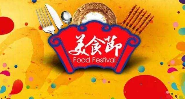国际美食节双11空降惠州 免费美食卷等你来领