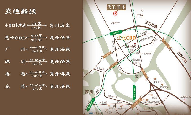 惠州汤泉温泉度假村怎么去