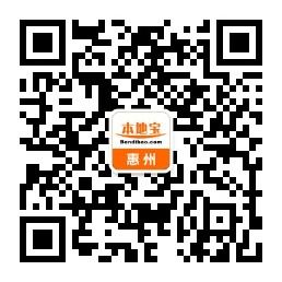 2018惠州1月好玩活动汇总(持续更新)