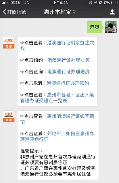 惠州市港澳通行证办理地点一览