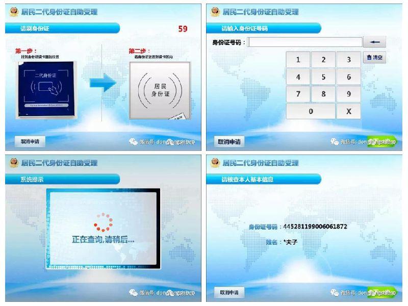 惠州自助办理身份证操作流程