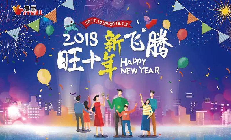 2018惠州港惠购物中心跨年惊喜派对