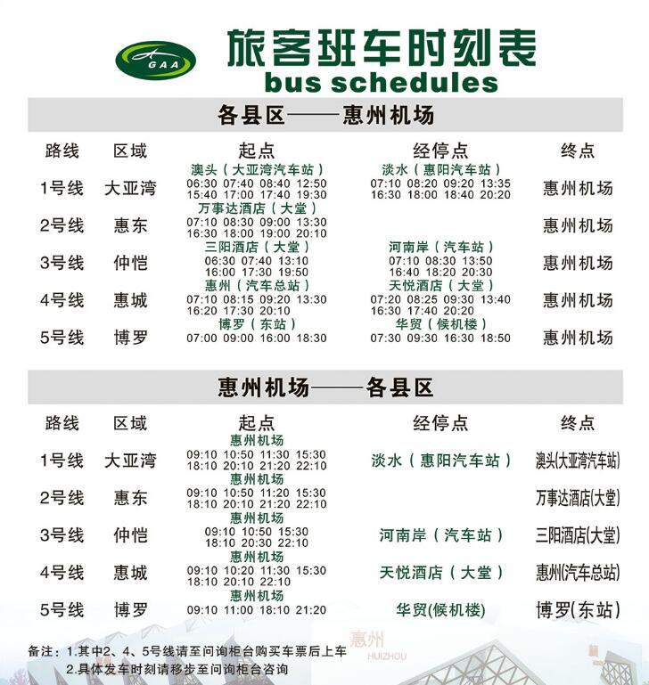 惠州机场大巴时刻表