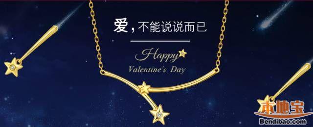 2017惠州大型购物商场情人节打折活动汇总