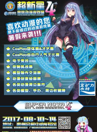 超新星动漫展惠州站( 时间+地点+门票)
