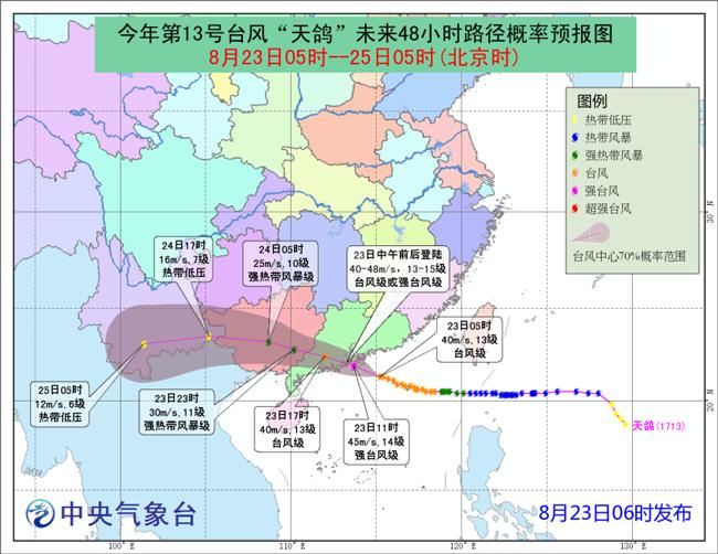 """""""天鸽""""台风实时路径图-2017惠州台风天鸽实时路径查询图片"""