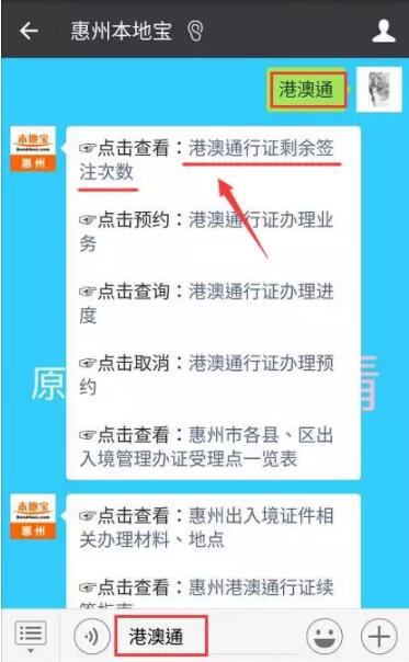 广东户籍居民微信查询港澳通行证签注次数流程