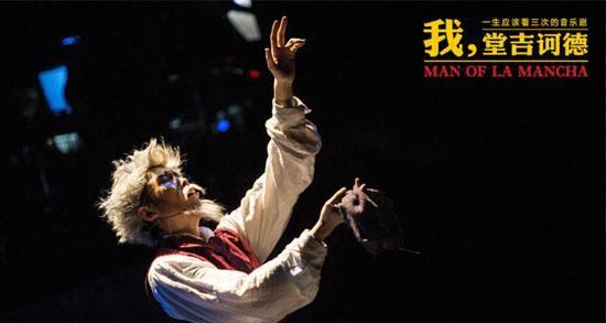 2017惠州百老汇经典音乐剧《我,堂吉诃德》演出信息一览