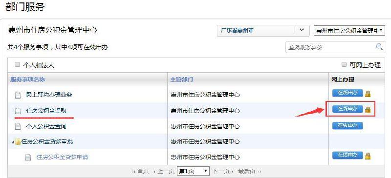 惠州住房公积金提取可以网上预约吗?