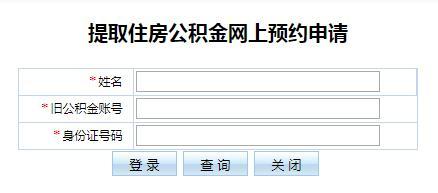 2017年惠州住房公积金提取网上预约入口