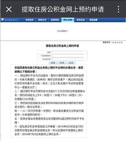 惠州住房公积金提取微信预约流程
