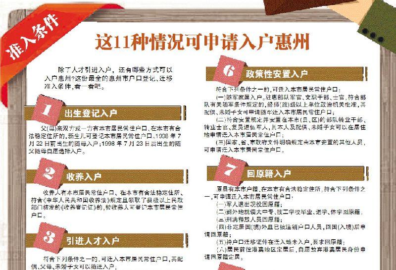 惠州入户新政 凭中级职称即可落户