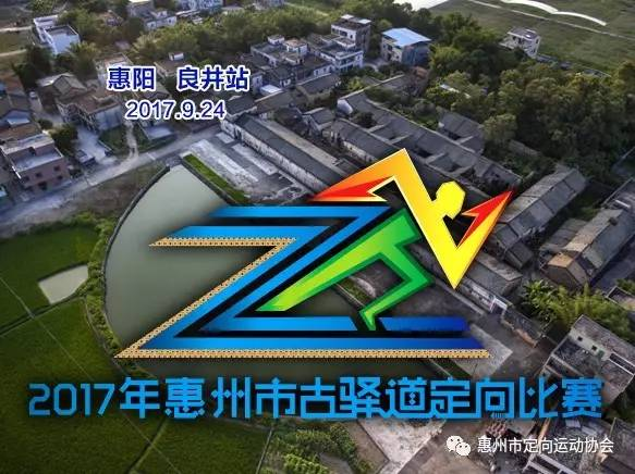 2017年惠州市古驿道定向比赛(时间+地点+报