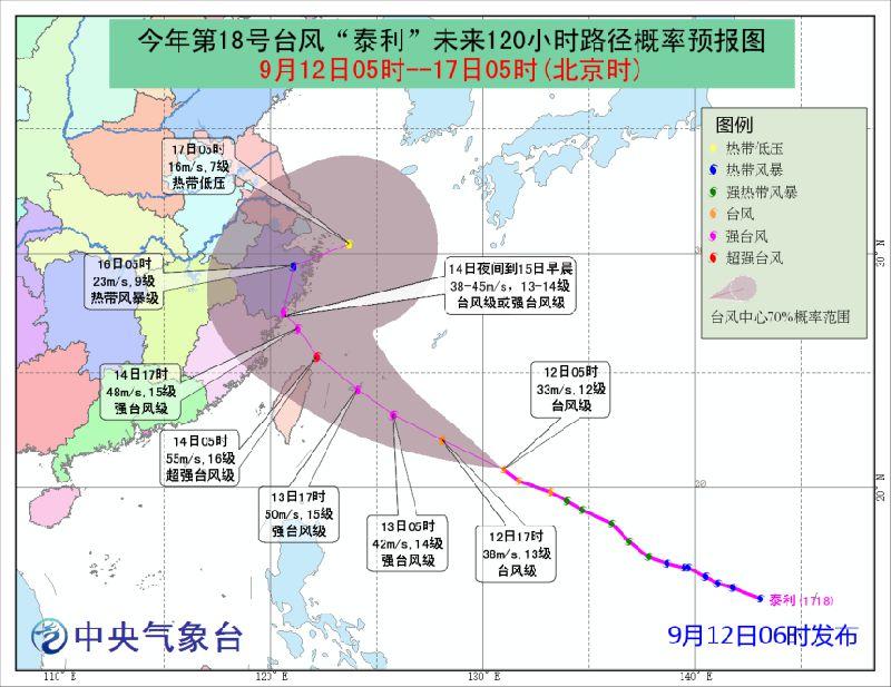 台风泰利一路向北 惠州人民还要继续担心吗?