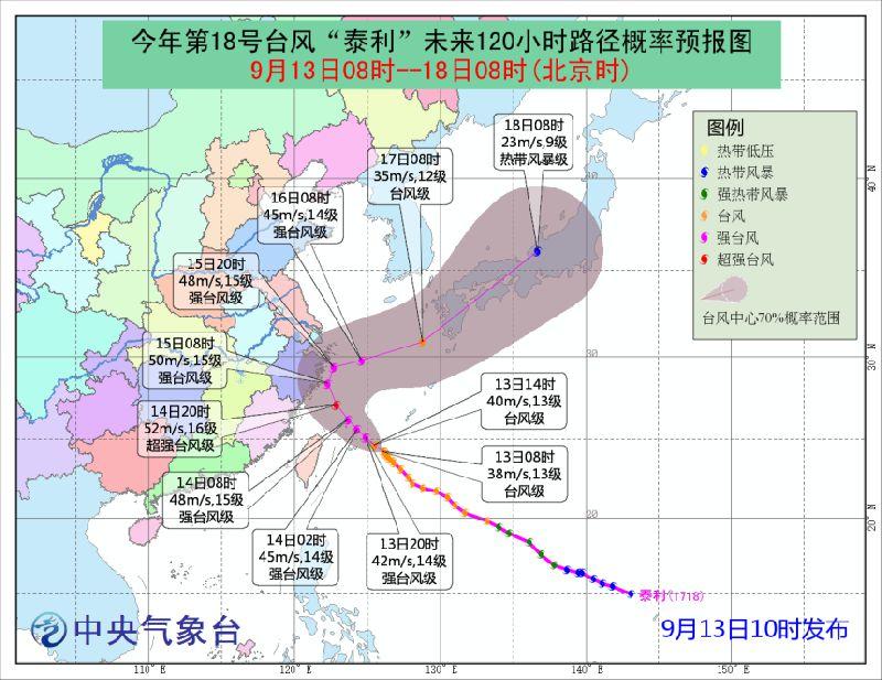 2017年18号台风泰利对惠州有影响吗?