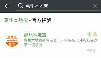 惠州城乡居民养老保险账户微信查询方法