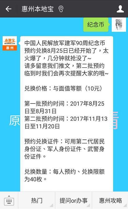2017惠州第一批建军币兑换攻略(时间+网点+兑换方式)