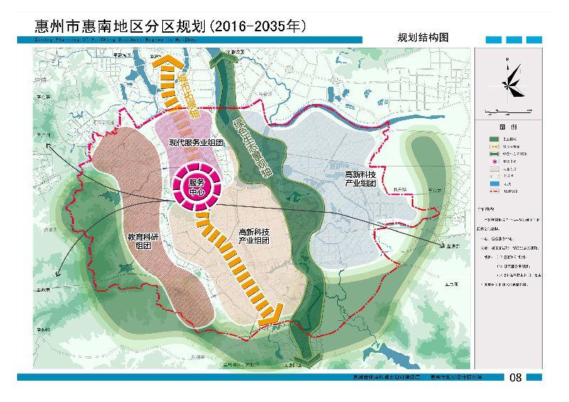 惠州惠南地区土地怎么用(土地利用规划)