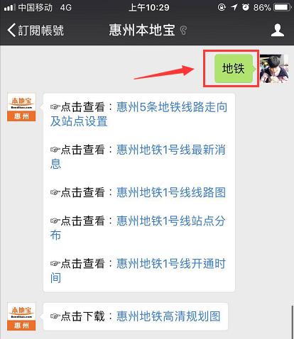 惠州将开展3条轨道控规编制 为惠州轨道建设小进展