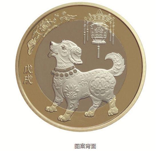 惠州兑换2018贺岁纪念币要带多少钱?