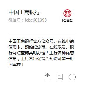 2018年中国工行猪年纪念币微信公众号预约流程(广东省)