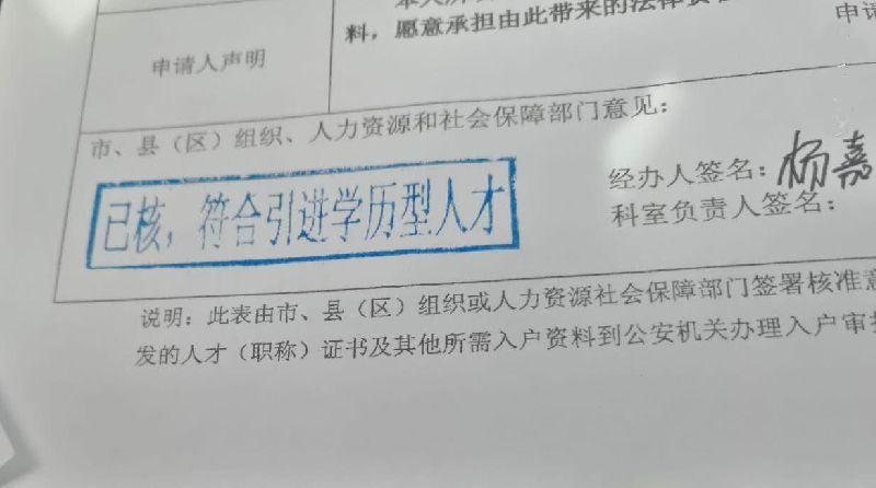 2018惠州引进人才入户流程材料经验分享