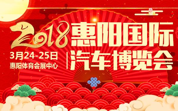 2018惠阳国际汽车博览会时间、地点、门票及活动详情