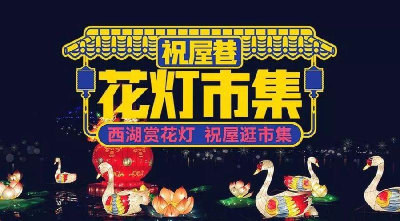 2018惠州祝屋巷花灯市集