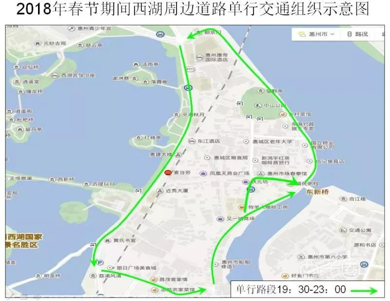 2018惠州限时单行通知(最新政策)