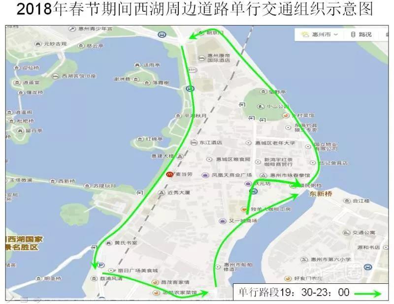 2018惠州限时单行区域