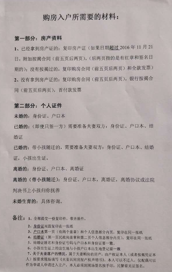2018惠州购房落户材料清单