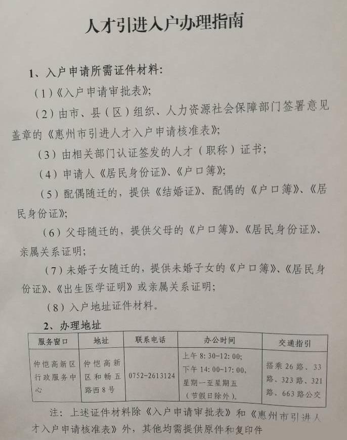 惠州学历入户经验分享(非广东省户籍)