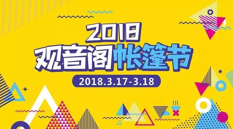 2018惠州观音阁帐篷节(时间+地点+活动亮点