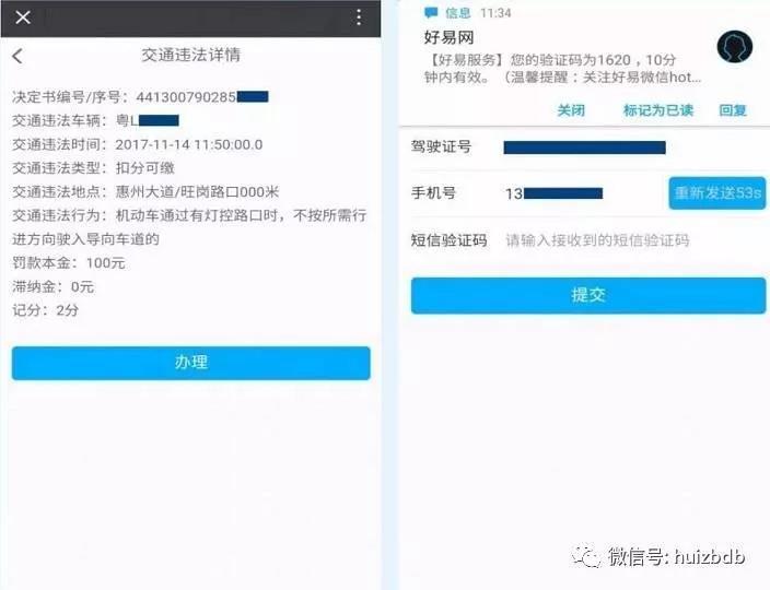 惠州交通违章罚款微信缴纳(流程图解)