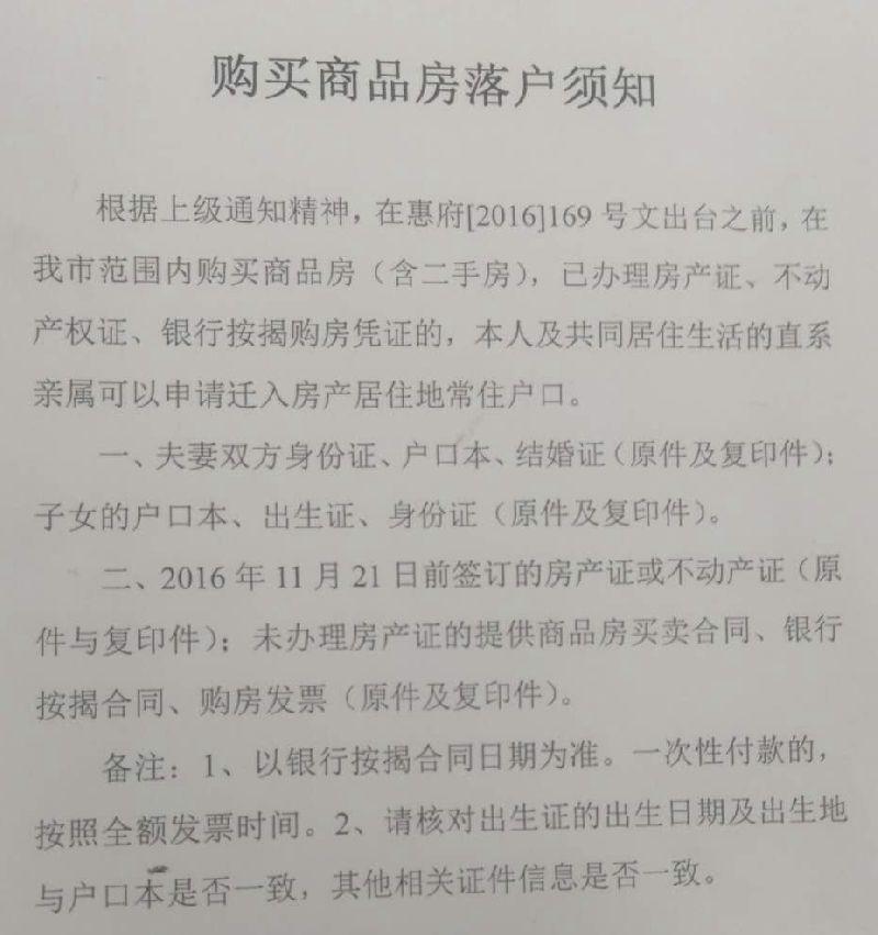 2018惠州购房落户截止时间以哪个为准