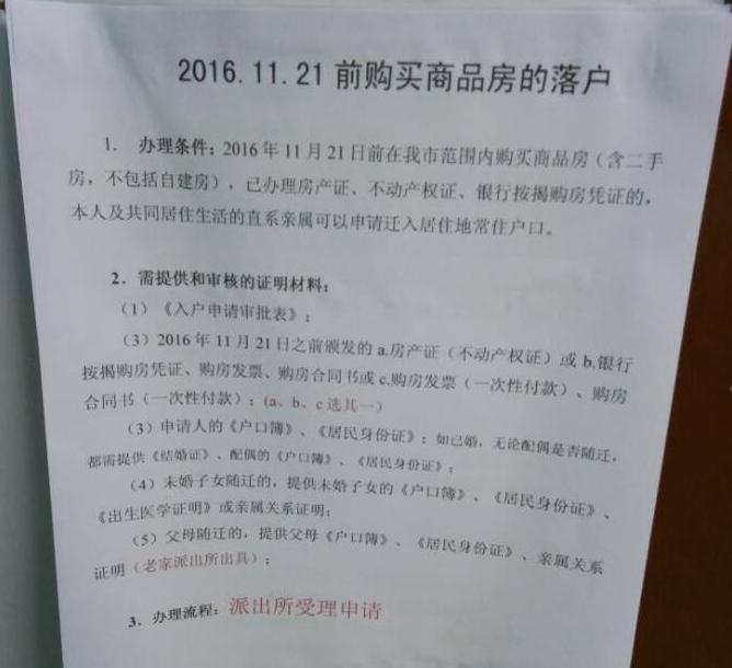 惠州购房落户需要结婚证吗