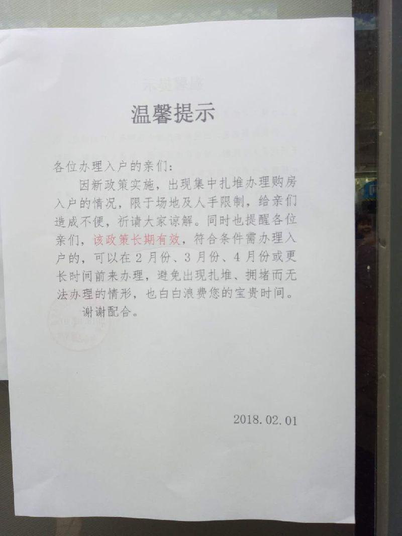 2018惠州购房落户办理有无截止时间