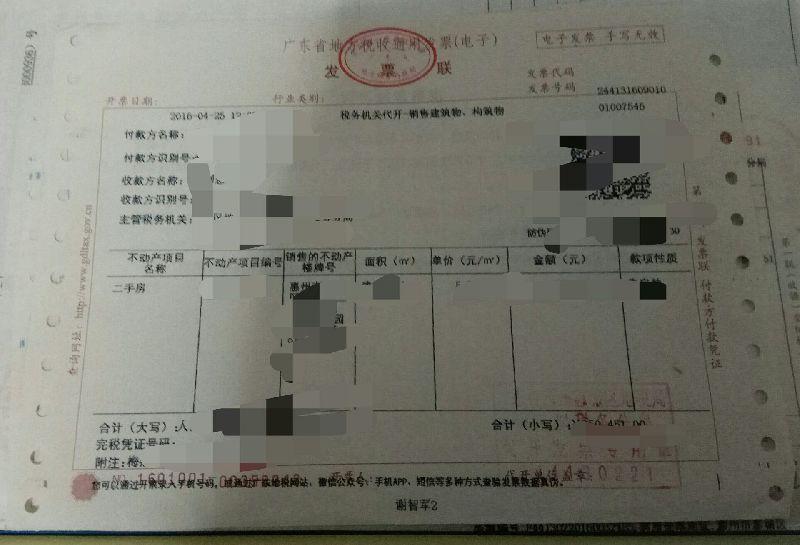 购买二手房可以落户惠州吗?需要什么材料?