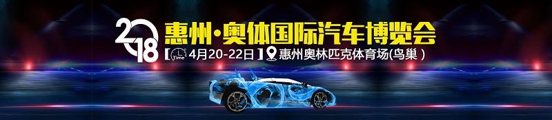 2018惠州奥体国际汽车博览会(门票+时间+地点)