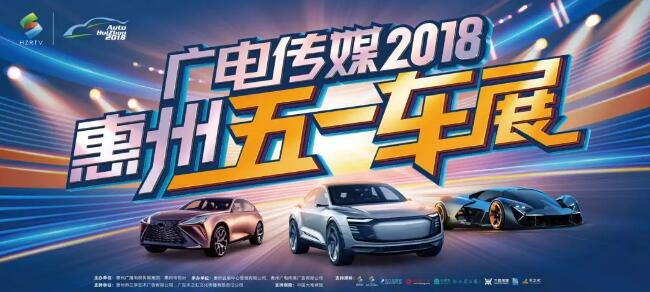 广电传媒2018惠州五一车展(时间+门票+展会详情)
