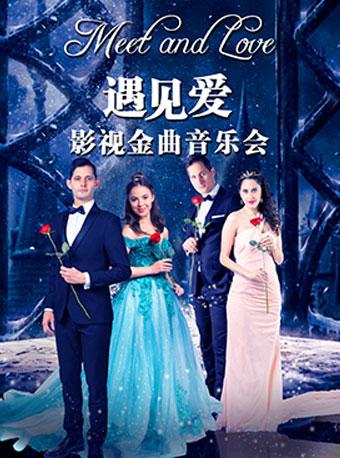 2018《遇见·爱》影视金曲音乐会惠州站时间、地点、门票及活动详情